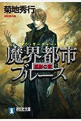 魔界都市ブルース8〈弧影の章〉 (祥伝社文庫) Kindle版