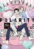 ねこかぶりポラリティ (バンブーコミックス Qpaコレクション)