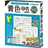 【最新版】ツカエル青色申告 21 +確定申告 e-Tax(電子申告)対応
