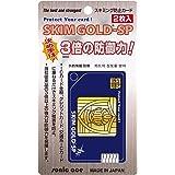ソニックエース スキミング 防止カード 2枚 スキムゴールド SP SG-03