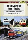 昭和の終着駅 北陸・信越篇 - 写真に辿る昭和40~50年代の鉄道 (DJ鉄ぶらブックス021)