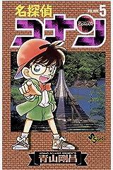 名探偵コナン(5) (少年サンデーコミックス) Kindle版