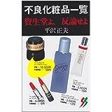 不良化粧品一覧―資生堂よ、反論せよ (三一新書 (904))