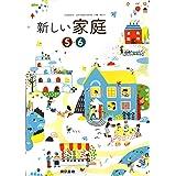 新しい家庭5・6 [令和2年度] (小学校家庭科用 文部科学省検定済教科書)