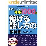 好きなことで年収1000万円!稼げる話し方の教科書: ビジネス経験は不要!この1冊でゼロから話す力を身につけ好きなことで1000万円を稼ぎませんか?