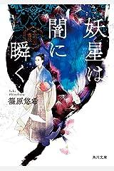 妖星は闇に瞬く 金椛国春秋 (角川文庫) Kindle版