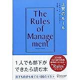 上司のルール (リチャード・テンプラーのRulesシリーズ)