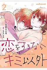 恋をするならキミ以外 2巻 (noicomi) Kindle版