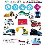 のりもの 改訂版 (はっけんずかん) 3~6歳児向け 図鑑