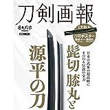 刀剣画報 髭切・膝丸と源平の刀 (ホビージャパンMOOK 983)