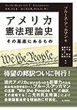 アメリカ憲法理論史: その基底にあるもの
