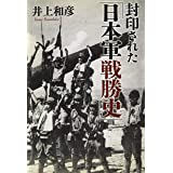 封印された「日本軍戦勝史」 (産経NF文庫)