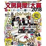 文房具屋さん大賞2018 (扶桑社ムック)