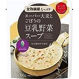 からだスマイルプロジェクト スーパー大麦とごぼうの豆乳野菜スープ 150g×10個