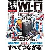 Wi-Fiがまるごとわかる本2021 最新版 (100%ムックシリーズ)