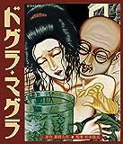 ドグラ・マグラ HDニューマスター [Blu-ray]