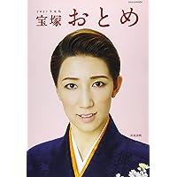 宝塚おとめ 2021年度版 (タカラヅカMOOK)