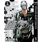 仮面ティーチャー 1 (ヤングジャンプコミックスDIGITAL)
