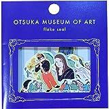 大塚国際美術館 オリジナル 名画イラスト フレークシール 28枚入