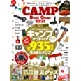 CAMP Best Gear (MSムック)