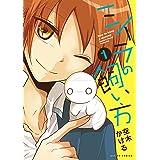 ミイラの飼い方(1) (アクションコミックス(comico BOOKS))