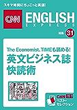 The Economist、TIMEも読める! 英文ビジネス誌快読術(CNNEE ベスト・セレクション 特集31)