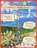 Newtonライト『日本人のきげん』 (ニュートンムック)