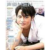 声優MEN(19) (双葉社スーパームック)