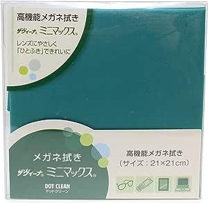 パール クリーニングクロス ザヴィーナミニマックス 21×21cm 日本製 エメラルドグリーン