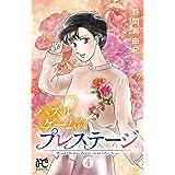 パズルゲーム☆プレステージ(4) (ボニータ・コミックス)