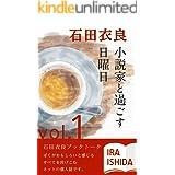 『小説家と過ごす日曜日』 第1巻: 石田衣良ブックトーク