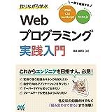 作りながら学ぶWebプログラミング実践入門