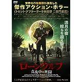 ローンウルフ 真夜中の死闘 [DVD]
