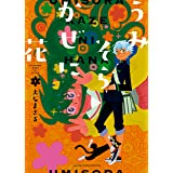 うみそらかぜに花(1) (ヤングキングコミックス)
