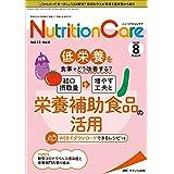 ニュートリションケア 2020年8月号(第13巻8号)特集:低栄養を食事でどう改善する?  経口摂取量を増やす工夫と栄養補助食品の活用  WEBでダウンロードできるレシピつき
