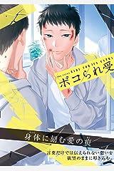 ボコられ受 (POE BACKS BABYコミックスextra) コミック