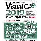 Visual C# 2019パーフェクトマスター