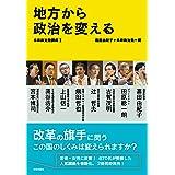 地方から政治を変える: 未来政治塾講義II (未来政治塾講義 2)