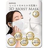 [Amazon限定ブランド] 2枚組 プレミアム マスク なめらか 潤い 保湿 小顔 洗える UVカット 立体構造 調節可能 オフホワイト 男女兼用 ふつう 大きめ こども向け Duerfusa