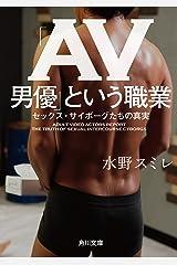 「AV男優」という職業 セックス・サイボーグたちの真実 (角川文庫) Kindle版