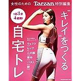 Tarzan特別編集 キレイをつくる自宅トレ