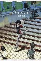 アオイホノオ(3) (ゲッサン少年サンデーコミックス) Kindle版