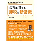 東大卒税理士が教える 会社を育てる節税の新常識 (DOBOOKS)