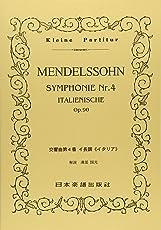 No.143 メンデルスゾーン/イタリア交響曲(交響曲第4番 イ長調《イタリア》Op.90) (Kleine Partitur)
