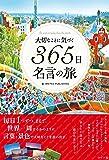 大切なことに気づく365日名言の旅(ライツ社)