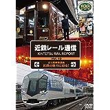 近鉄レール通信 Vol.10 [DVD]