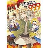 その劣等騎士、レベル999(5) (ガンガンコミックス UP!)