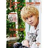ねこ2021年11月号Vol.120