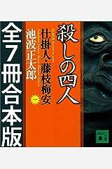 仕掛人・藤枝梅安 全7巻合本版 (講談社文庫) Kindle版