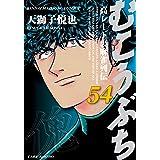 むこうぶち 高レート裏麻雀列伝(54) (近代麻雀コミックス)